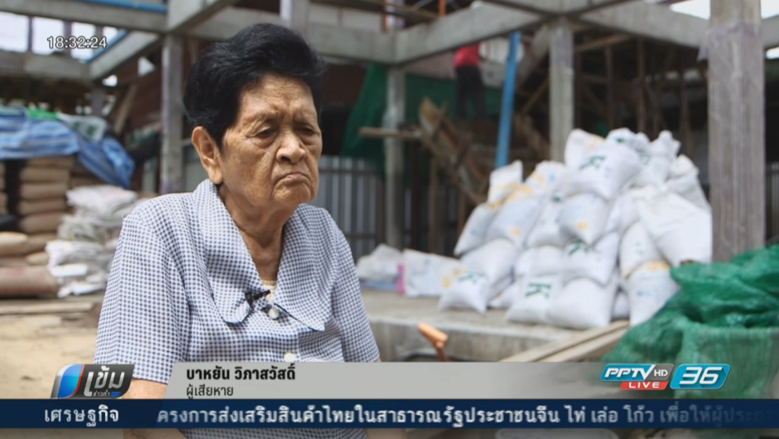 ยาย 89 ปี โอดผู้รับเหมาทิ้งงานสูญเงินสร้างบ้านกว่า 1 ล้านบาท