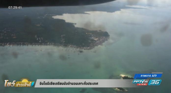 อินโดนีเซียเตรียมนับจำนวนเกาะทั่วประเทศ