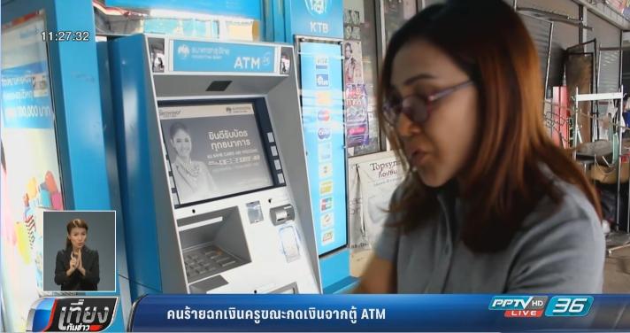 คนร้ายฉกเงินครูขณะกดเงินจากตู้ ATM