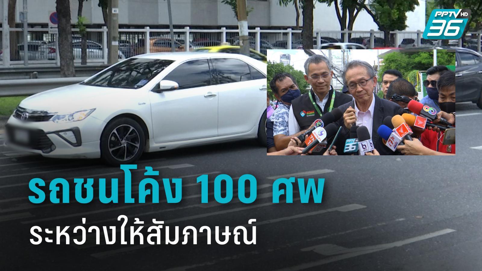 ตะลึงทั้งวง! วิศวกรรมสถาน ยืนสัมภาษณ์แก้โค้ง 100 ศพรัชดาฯ เจอรถชนต่อหน้าต่อตา!