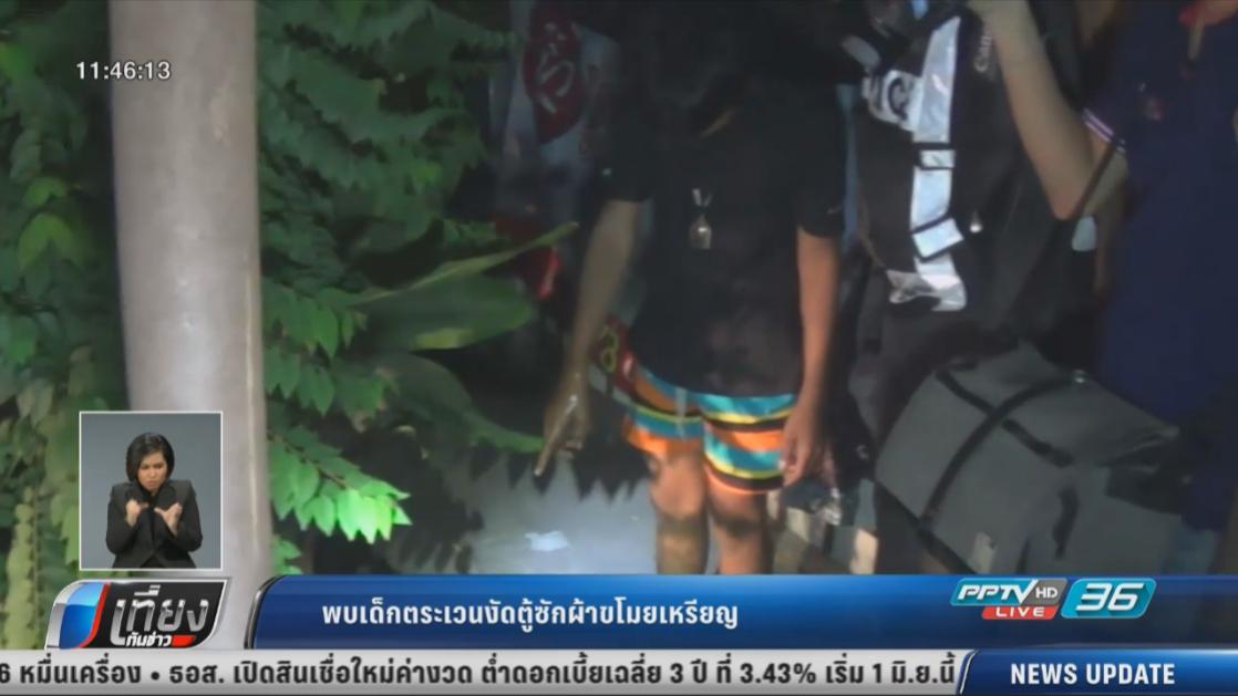 จับเยาวชนวัย 13 ปี ตระเวนงัดตู้ซักผ้าขโมยเหรียญ