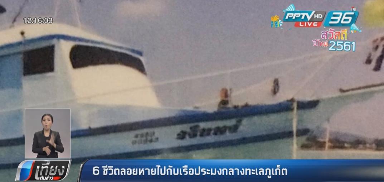 6 ชีวิตลอยหายไปกับเรือประมงกลางทะเลภูเก็ต