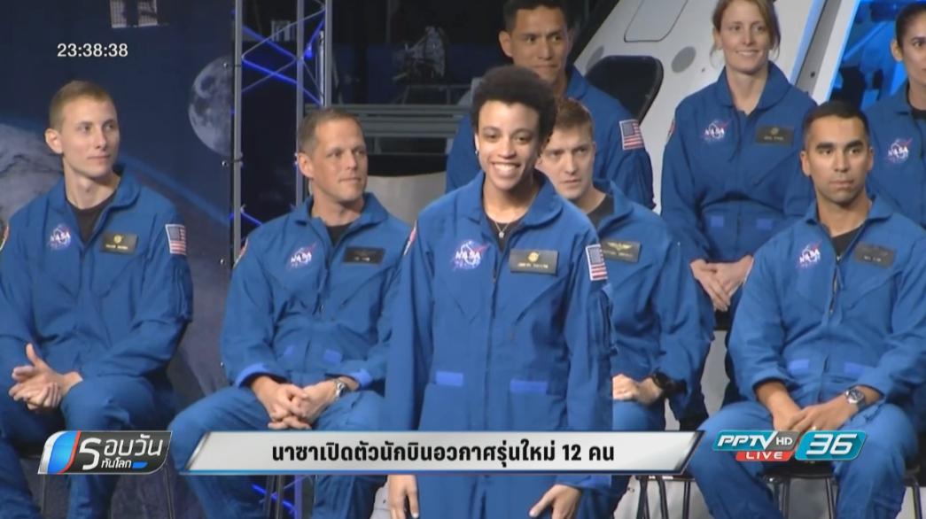 นาซาเปิดตัวนักบินอวกาศรุ่นใหม่ 12 คน
