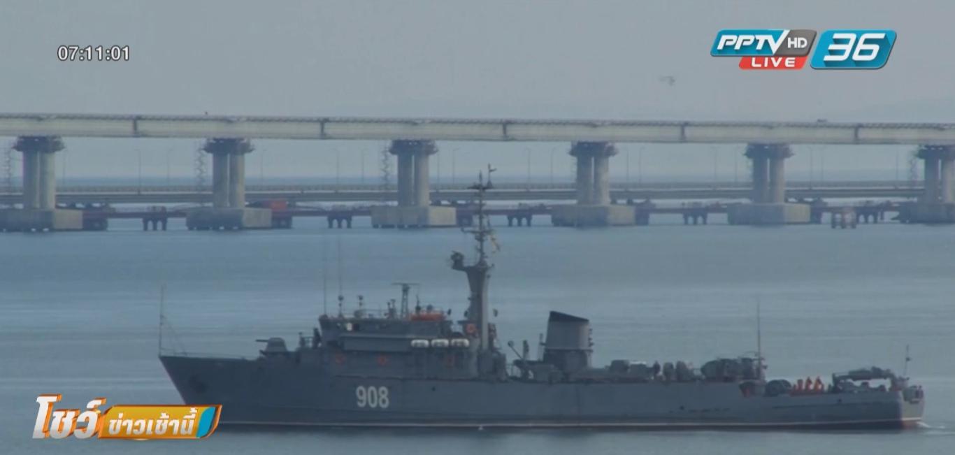 """เดือด! """"รัสเซีย"""" ระดมยิง - ยึดเรือรบ """"ยูเครน"""" ที่คาบสมุทรไครเมีย"""