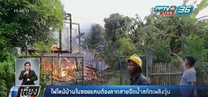 ไฟไหม้บ้านในซอยแคบ รถดับเพลิงเข้าไม่ถึง เจ้าหน้าที่ต้องลากสายฉีดน้ำสกัดเพลิงวุ่น