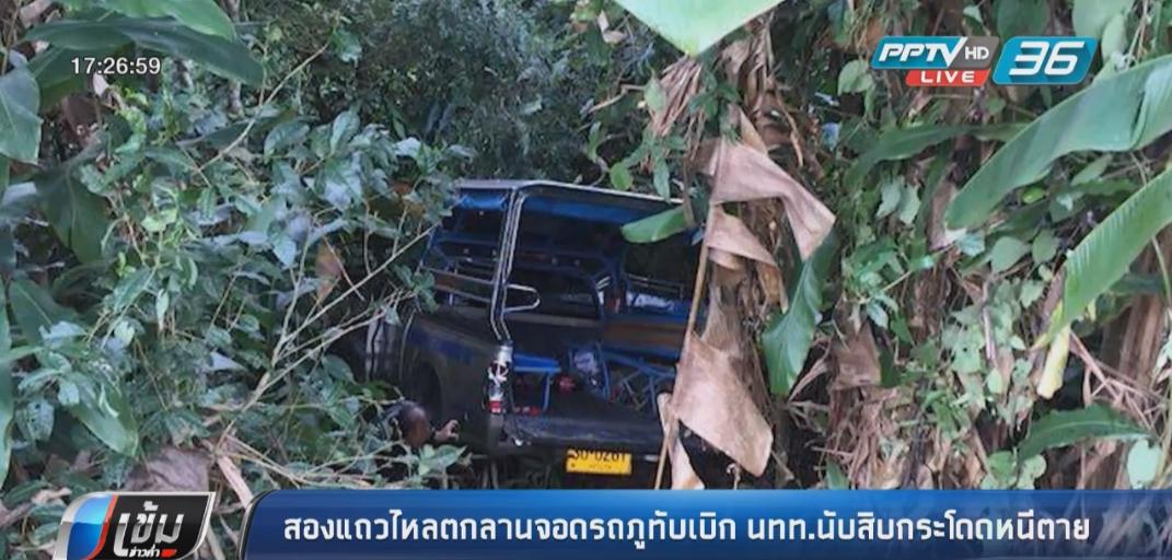 สองแถวไหลตกลานจอดรถภูทับเบิก นทท.นับสิบกระโดดหนีตาย