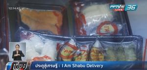 ประตูสู่เศรษฐี : I Am Shabu Delivery