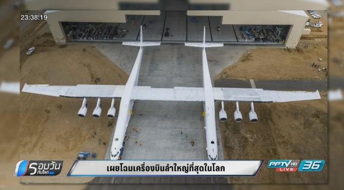 เผยโฉมเครื่องบินลำใหญ่ที่สุดในโลก
