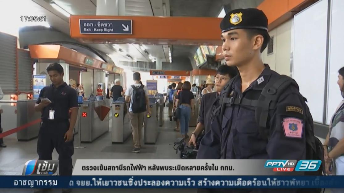 ตรวจเข้มสถานีรถไฟฟ้า หลังพบระเบิดหลายครั้งใน กทม.