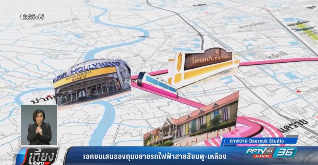 เอกชนเสนอลงทุนเพิ่ม ขยายเส้นทางรถไฟฟ้าสายสีชมพู-เหลือง