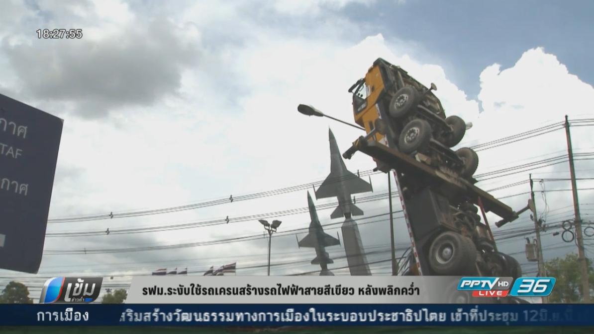 รฟม.ระงับใช้รถเครนก่อสร้างรถไฟฟ้าสายสีเขียว หลังพลิกคว่ำ