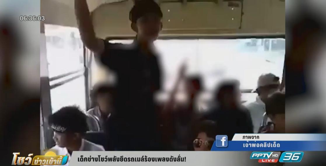 เด็กช่างโชว์พลังยึดรถเมล์ร้องเพลงดังลั่น!