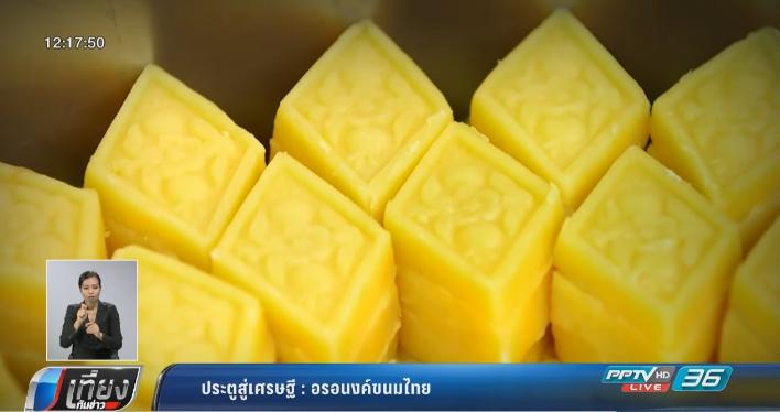 ประตูสู่เศรษฐี : อรอนงค์ขนมไทย