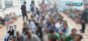 เจ้าหน้าที่ตรวจคนเข้าเมืองตาก จับชาวเมียนมาร์กว่า 200 คน เข้าเมืองผิดกฎหมาย
