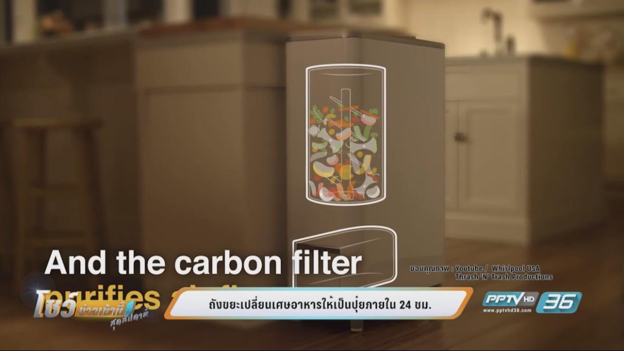 ถังขยะเปลี่ยนเศษอาหารให้เป็นปุ๋ยภายใน 24 ชม.