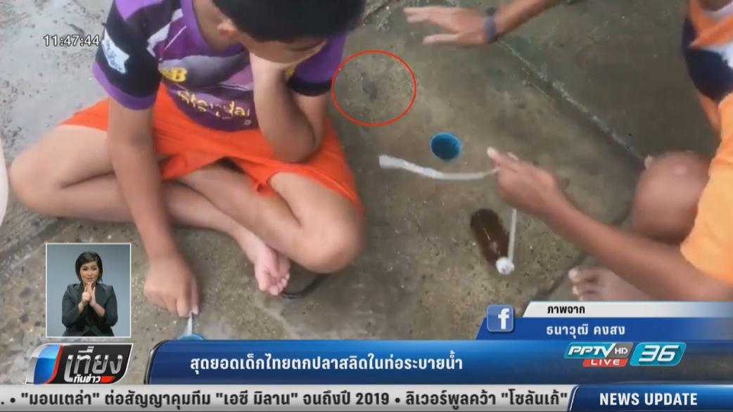 ประมงกลางเมือง! เด็กไทยโชว์ตกปลาด้วยวิธีสุดแปลก