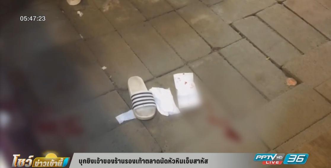 บุกยิงพ่อค้าตลาดนัดหัวหินเจ็บสาหัส คาดล้างแค้นคดีเก่า