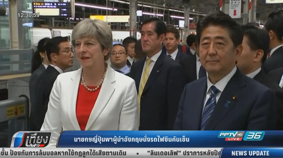 นายกฯ ญี่ปุ่นพาผู้นำอังกฤษนั่งรถไฟชินคันเซ็น