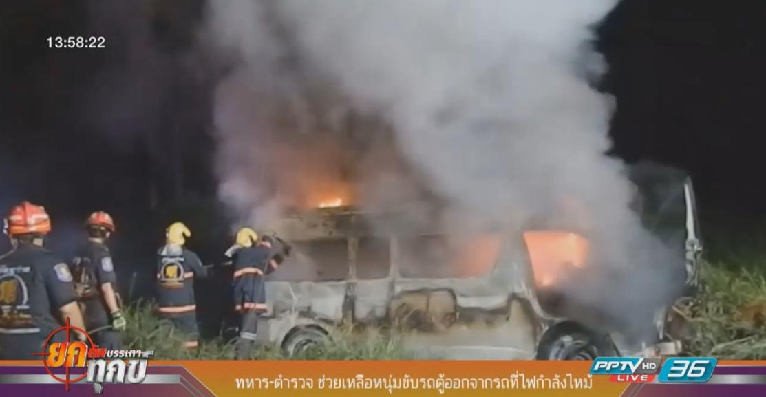 เจ้าหน้าที่ช่วยเหลือหนุ่มขับรถตู้ออกจากรถก่อนเกิดเพลิงไหม้