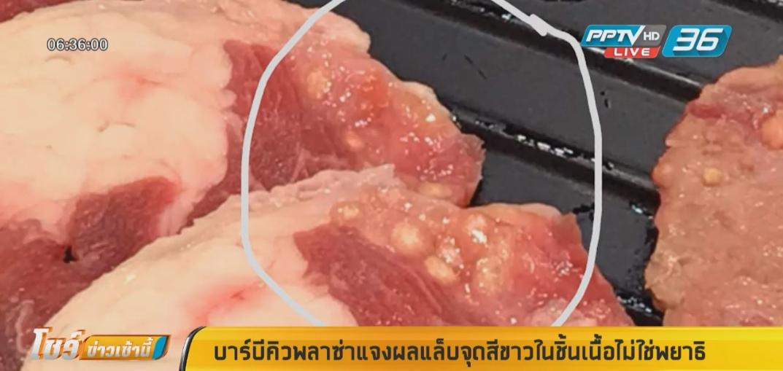 บาร์บีคิวพลาซ่าแจงผลแล็บจุดสีขาวในชิ้นเนื้อไม่ใช่พยาธิ