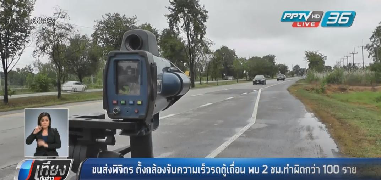 ขนส่งพิจิตร ตั้งกล้องจับความเร็วรถตู้เถื่อน พบ 2 ชม.ทำผิดกว่า 100 ราย