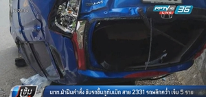 นทท.ฝ่าฝืนคำสั่ง ขับรถขึ้นภูทับเบิก สาย 2331 รถพลิกคว่ำ เจ็บ 5 ราย