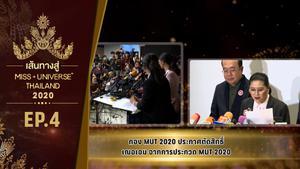 เส้นทางสู่ MISS UNIVERSE THAILAND 2020 EP.4