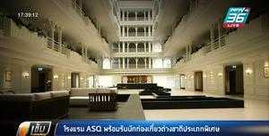 โรงแรม ASQ พร้อมรับนักท่องเที่ยวต่างชาติประเภทพิเศษ