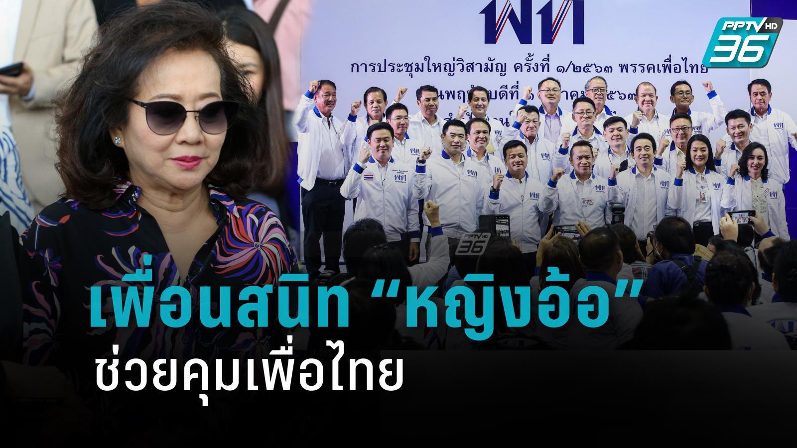 """""""หญิงอ้อ"""" ส่งเพื่อนสนิท ช่วยคุมเพื่อไทย เตรียมตั้งคณะ """"โปลิตบูโร"""""""