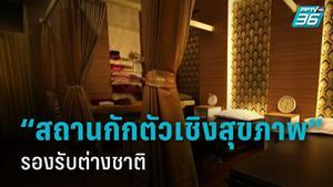 """""""สถานกักตัวเชิงสุขภาพ""""นวด-สปา รองรับต่างชาติเที่ยวไทย"""