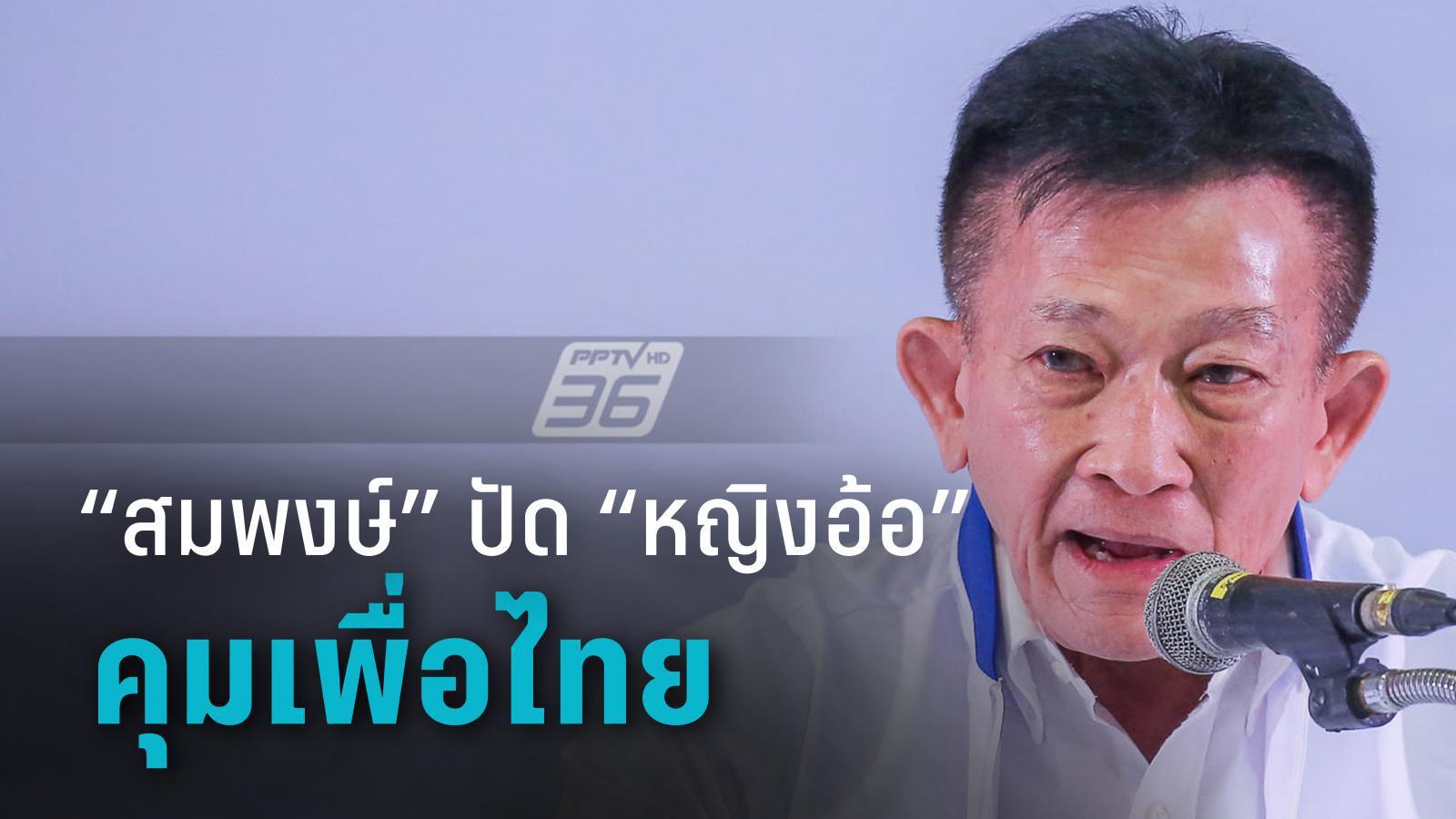 """""""สมพงษ์"""" ปัด """"หญิงอ้อ"""" คุมเพื่อไทย ไม่รู้ลูกเขย """"ทักษิณ"""" ลงการเมือง"""