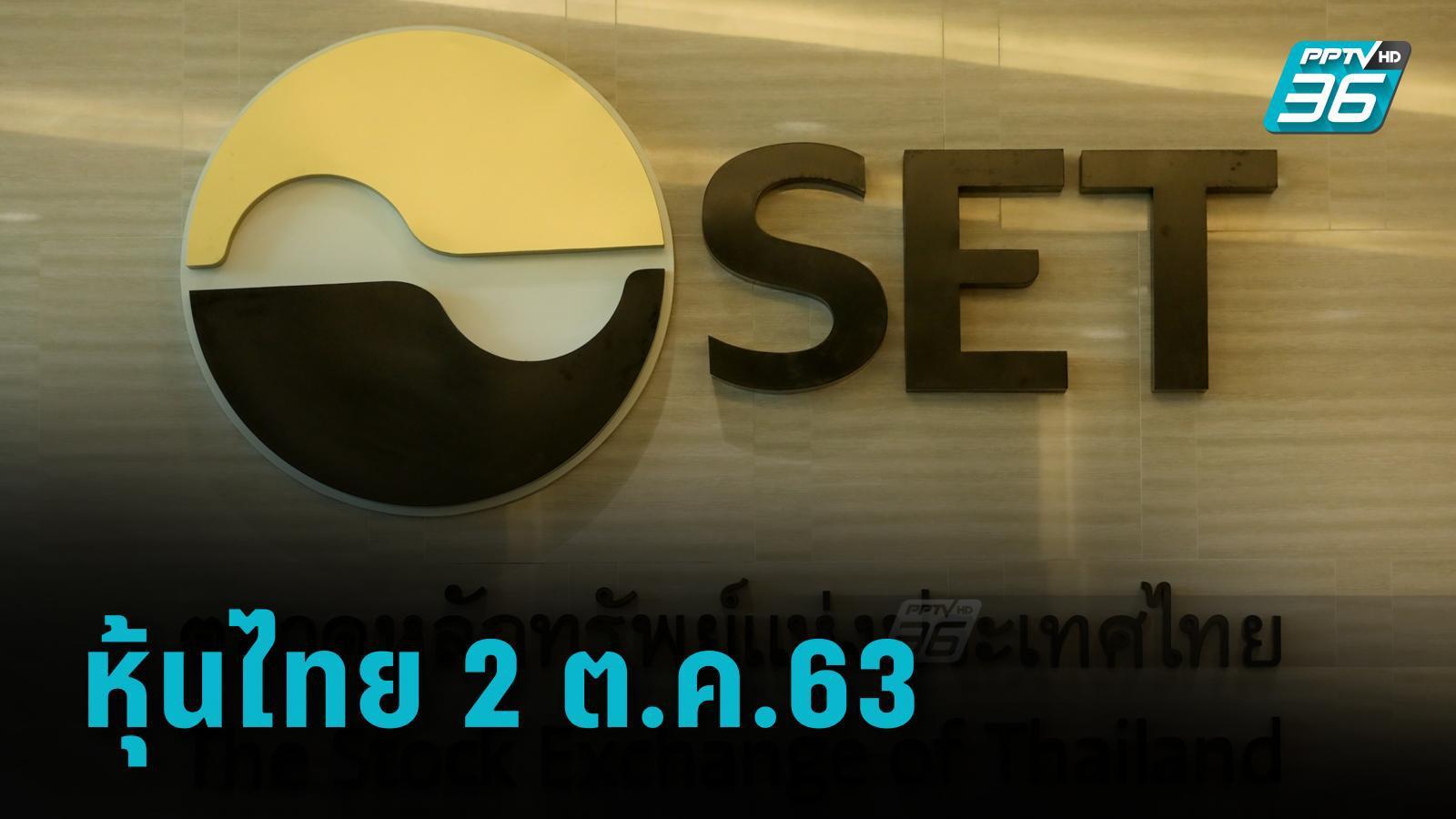 หุ้นไทยวันนี้ ( 2ต.ค.63) ปิดการซื้อขายที่ 1,233.14 จุด ลดลง-14.45 จุด