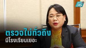คุรุสภา รับ ตรวจสอบใบวิชาชีพครูไทย-ต่างชาติไม่ทั่วถึง เหตุมีโรงเรียนจำนวนมาก