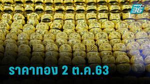 ราคาทองวันนี้ – 2 ต.ค. 63  ครั้งที่ 1 เปิดตลาด ปรับราคาขึ้น 50 บาท รูปพรรณขายออกบาทละ 28,900 บาท