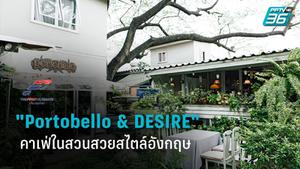 """Portobello & DESIRE"" คาเฟ่ในสวนสวยสไตล์อังกฤษ"