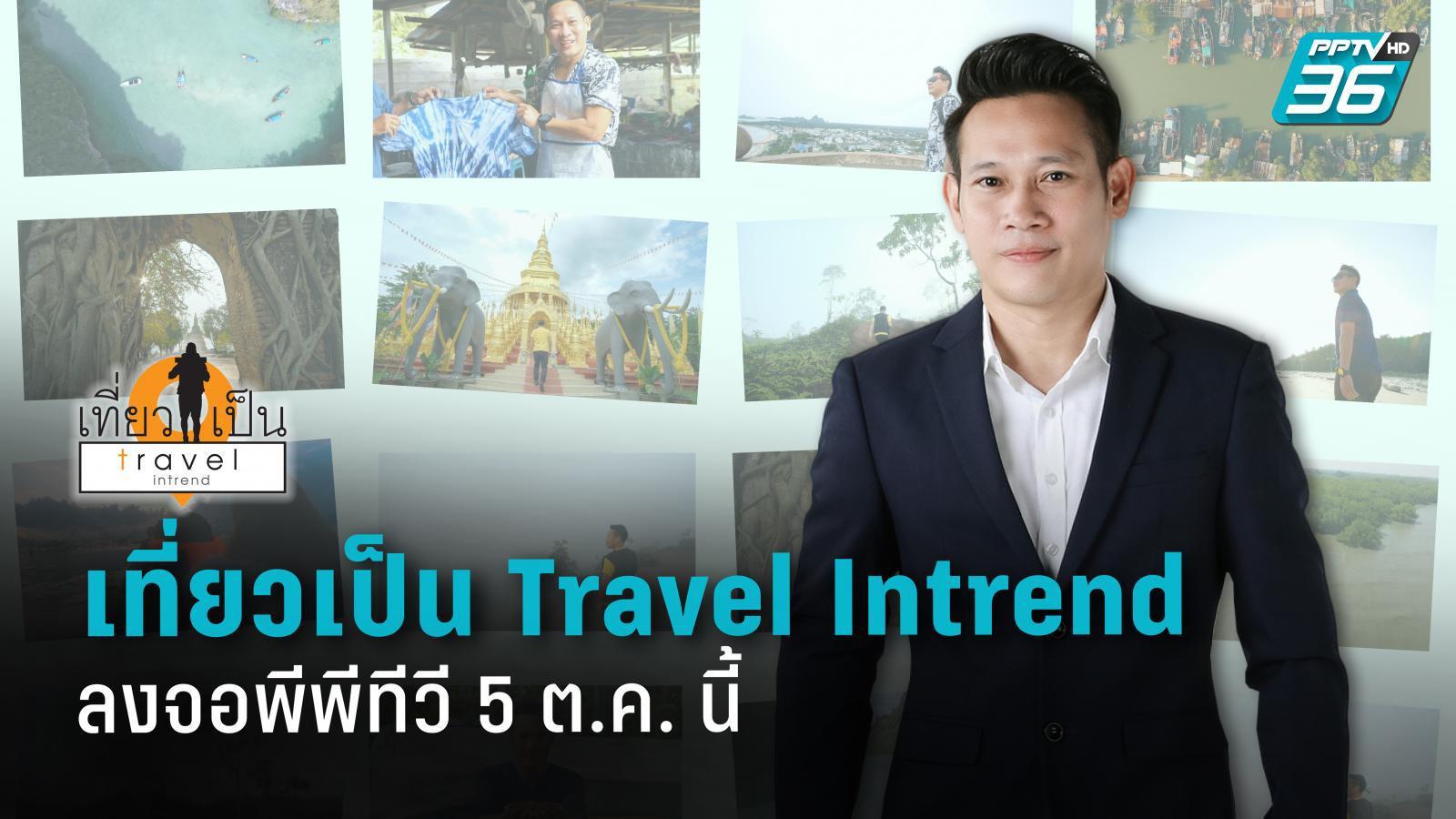 """พีพีทีวี ชวนตะลุยดินแดน สร้างแรงบันดาลใจ """"เที่ยวเป็นTravel Intrend""""เอาใจคนชอบเที่ยว"""