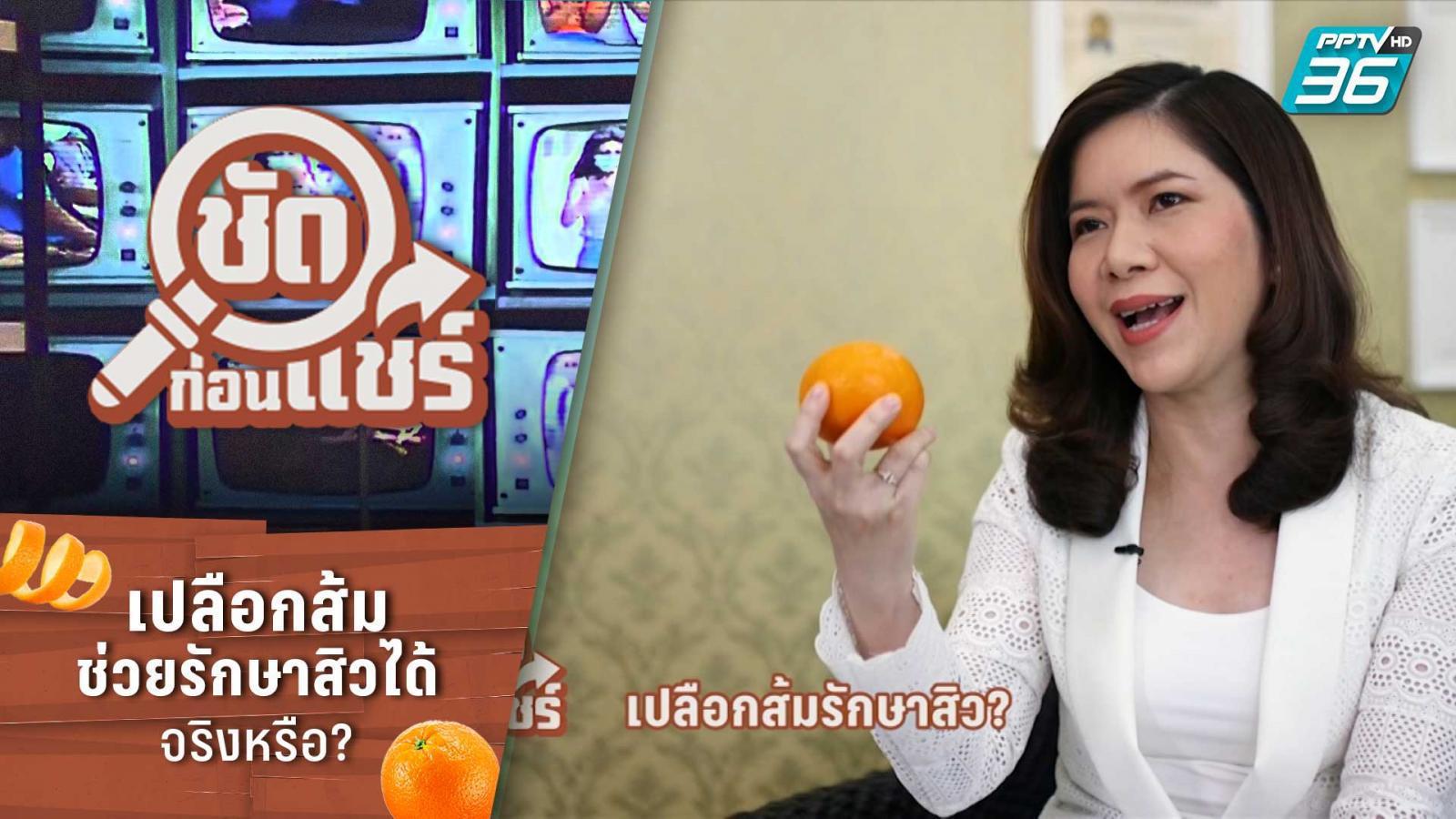 ชัดก่อนแชร์ | เปลือกส้มช่วยรักษาสิวได้จริงหรือ? | PPTV HD 36
