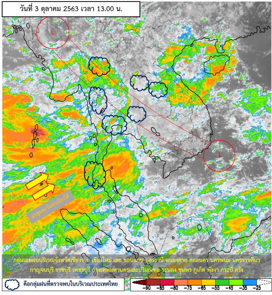 วันนี้ฝนตก 70% จนถึงค่ำ คนกรุงฯเตรียมรับมือ