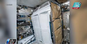 นาซา ส่งห้องน้ำอวกาศรุ่นใหม่มูลค่า 726 ล้านบาท ทดสอบบนสถานีอวกาศนานาชาติ
