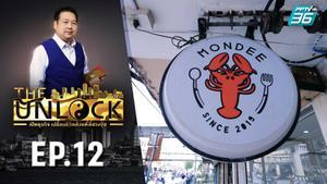 The Unlock เปิดธุรกิจ เปลี่ยนชีวิตด้วยตี่ลี่ฮวงจุ้ย | ตอน ร้านมันดี..มีดีที่มันกุ้ง! EP.12 | PPTVHD 36