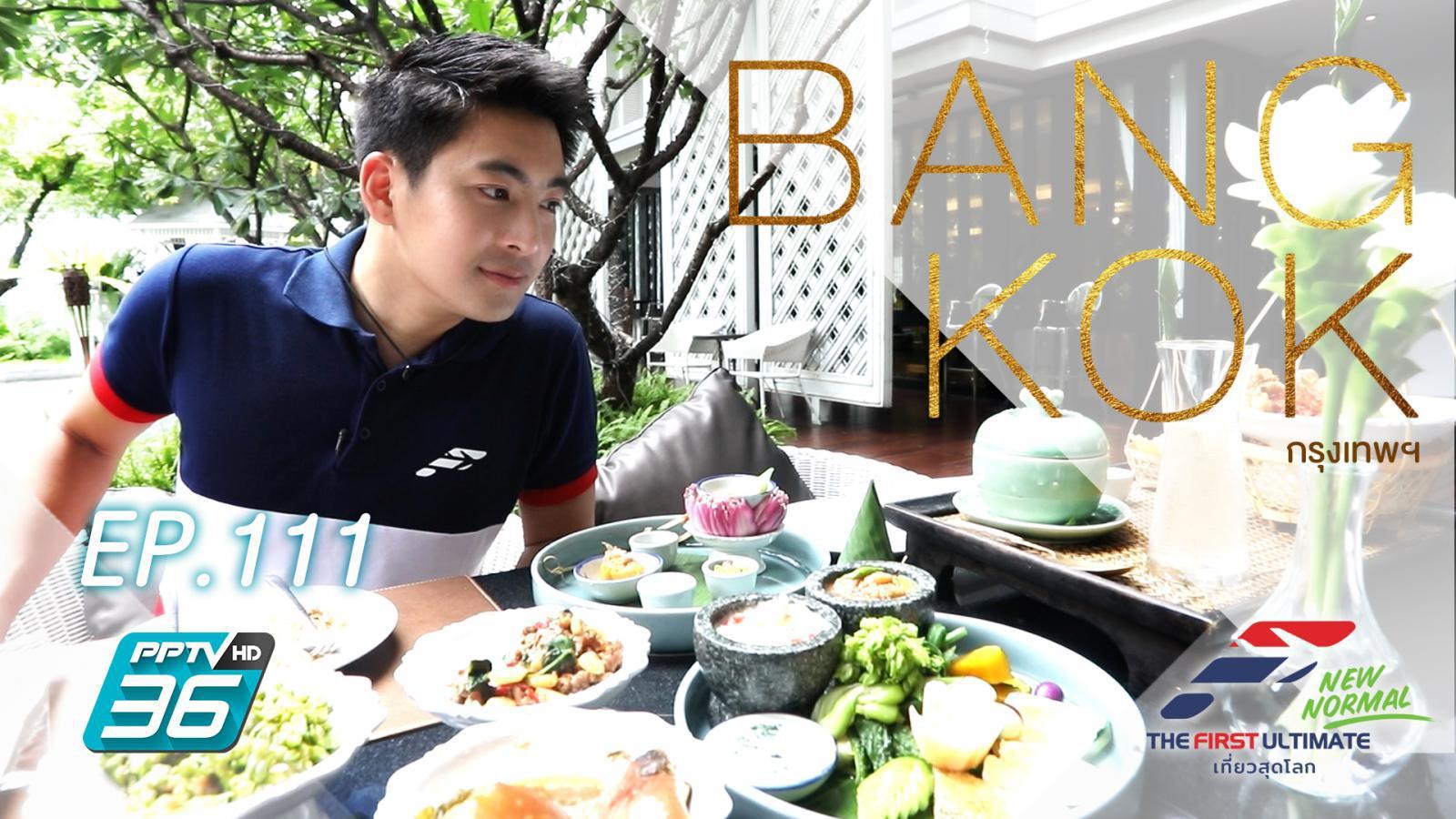 Bangkok, Thailand (น็อตทัวร์กินอาหาร 3 สัญชาติ)