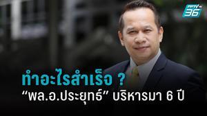 """""""เพื่อไทย"""" ถาม """"บิ๊กตู่"""" บริหารมา 6 ปี ทำอะไรสำเร็จบ้าง"""