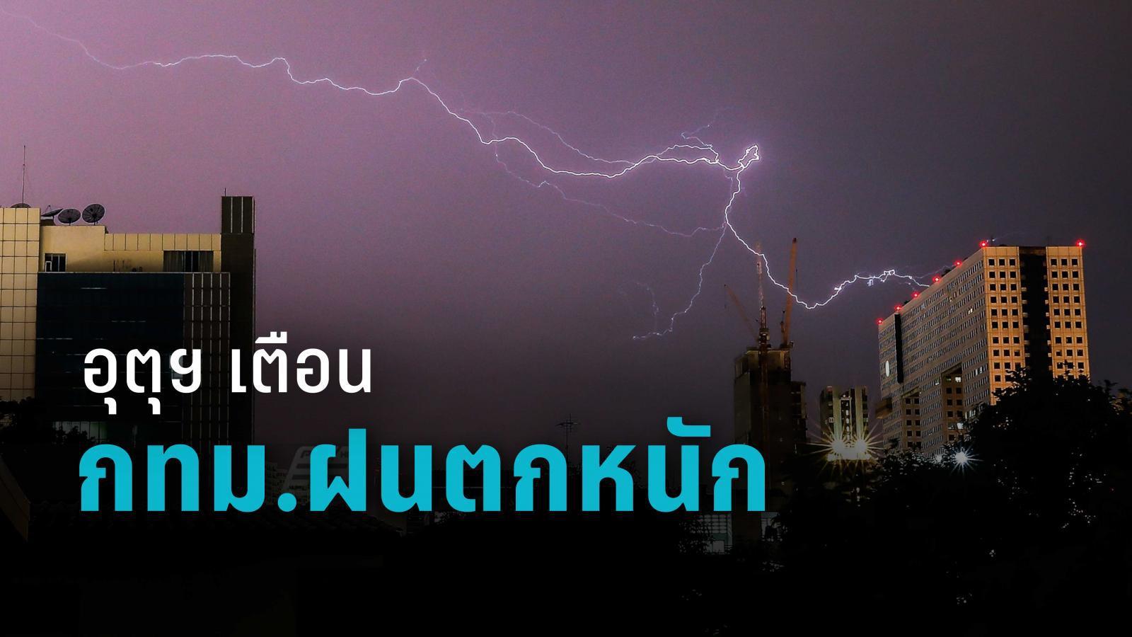 อุตุฯ เตือน กทม.-ปริมณฑล  ฝนตกร้อยละ 70 ของพื้นที่