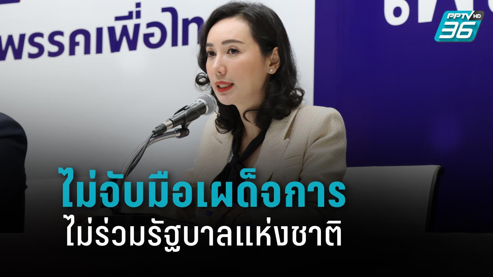 """""""เพื่อไทย"""" ลั่น ไม่ร่วมรัฐบาลแห่งชาติ ไม่จับมือเผด็จการ"""