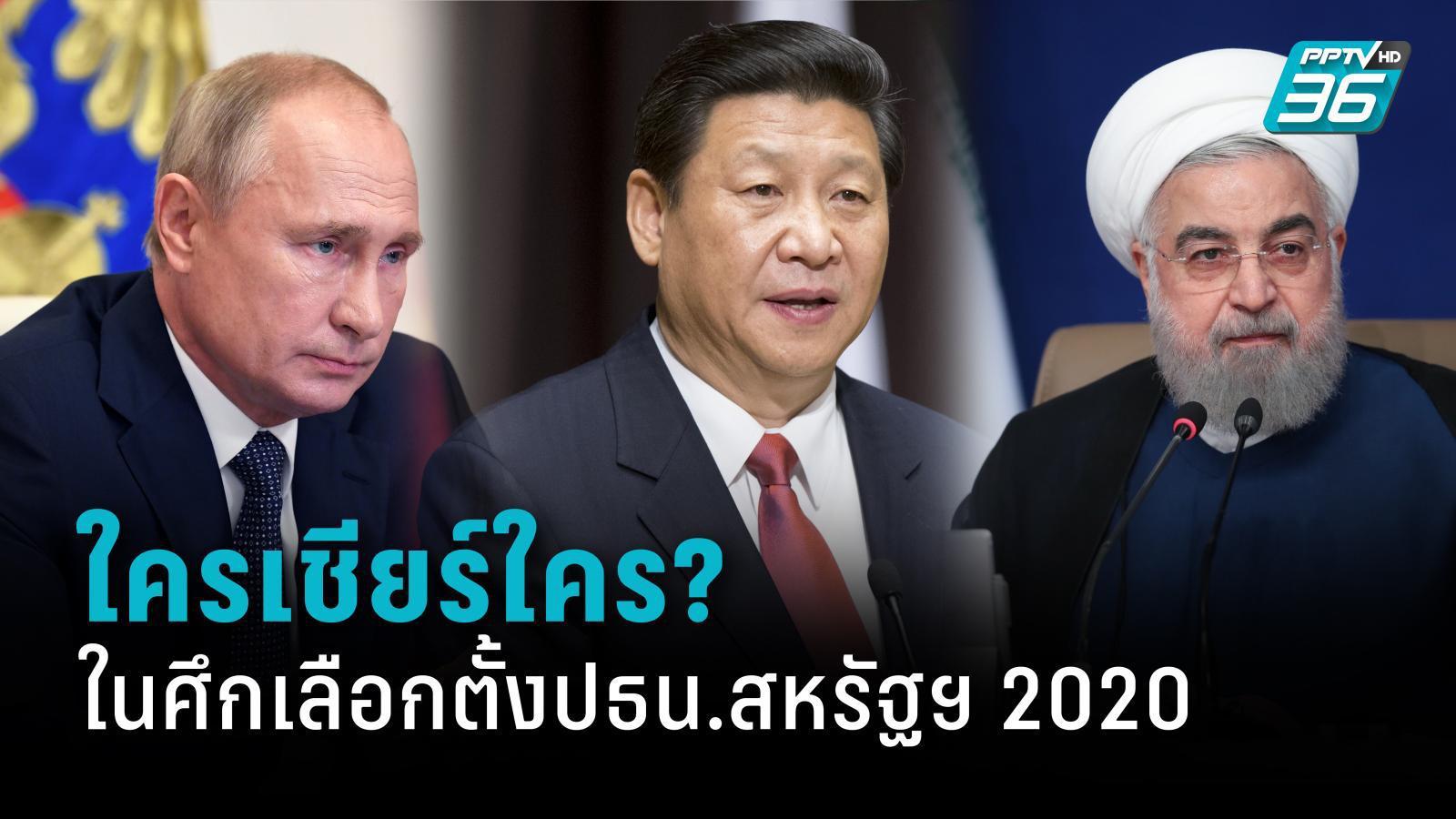 ใครเชียร์ใคร? คาดการณ์มุมมองมหาอำนาจต่อการเลือกตั้งสหรัฐฯ 2020