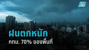 กรมอุตุฯ เตือน ฝนตกหนักทั่วไทย กทม. 70% ของพื้นที่