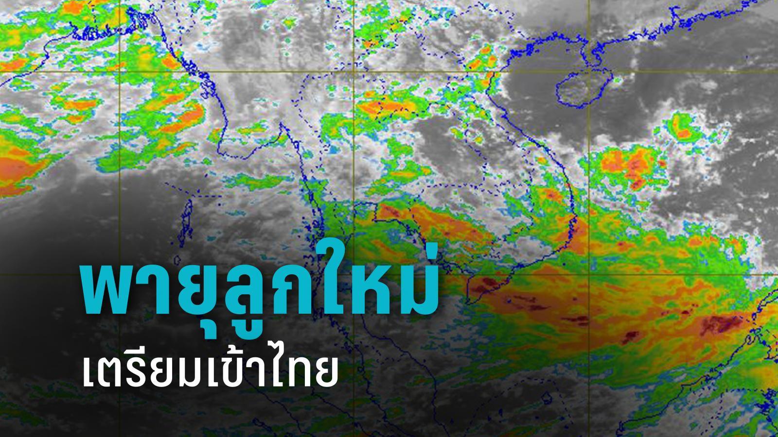 กรมอุตุฯ เตือน พายุดีเปรสชันลูกใหม่ เข้าไทย ระวังฝนตกหนัก 7-9 ต.ค