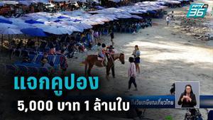 นายกฯธุรกิจท่องเที่ยวฯ เสนอแจกคูปอง 5,000 บาท 1 ล้านใบ ดึงวัยเกษียณเที่ยวไทย