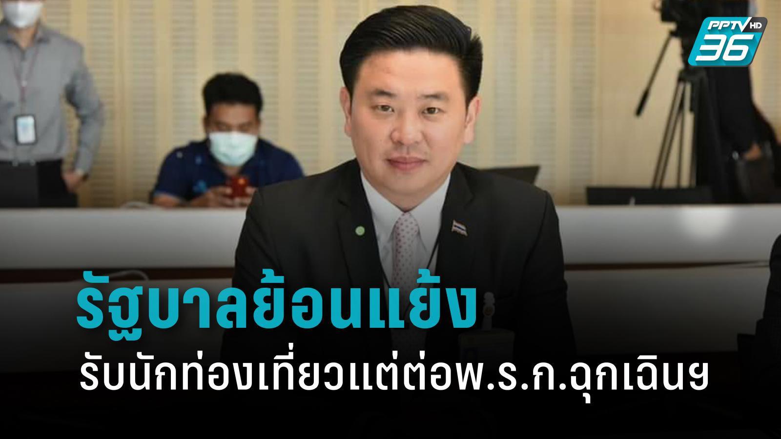 """""""เพื่อไทย"""" ซัด รัฐบาล ย้อนแย้ง เปิดรับท่องเที่ยวแต่ต่อพ.ร.ก.ฉุกเฉินฯ"""