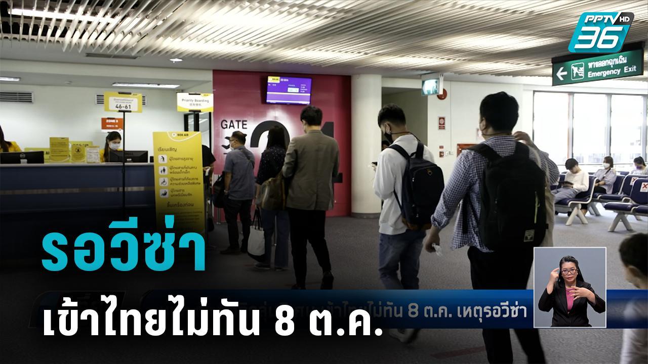 นทท.ต่างชาติกลุ่มพิเศษเข้าไทย ไม่ทัน 8 ต.ค.นี้ เหตุรอวีซ่า
